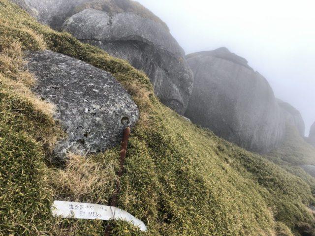 屋久島 永田岳