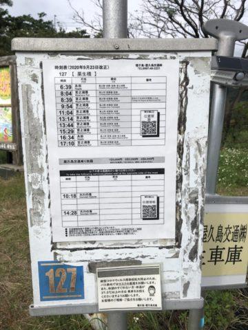 屋久島バス停栗生橋
