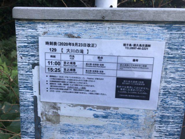 屋久島バス停大川の滝